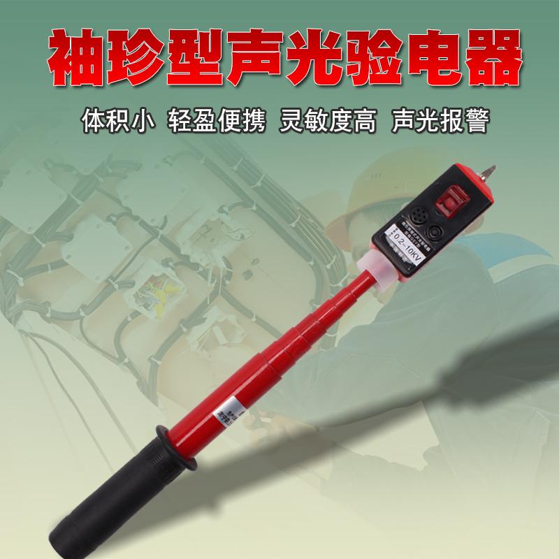 包邮接线高压接触式伸缩验电器10kv测电器验电笔电工高低压验电器