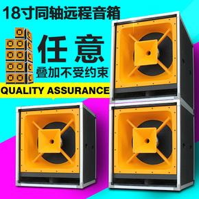 MGHK双单18寸远程音箱套装同轴有源专业演出婚庆线阵舞台音响套装