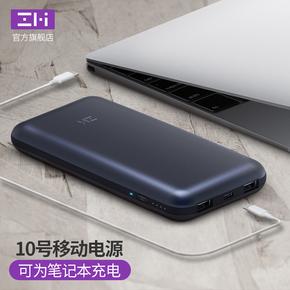 紫米QC3.0快充10号移动电源MacBook小米笔记本NS充电宝Switch