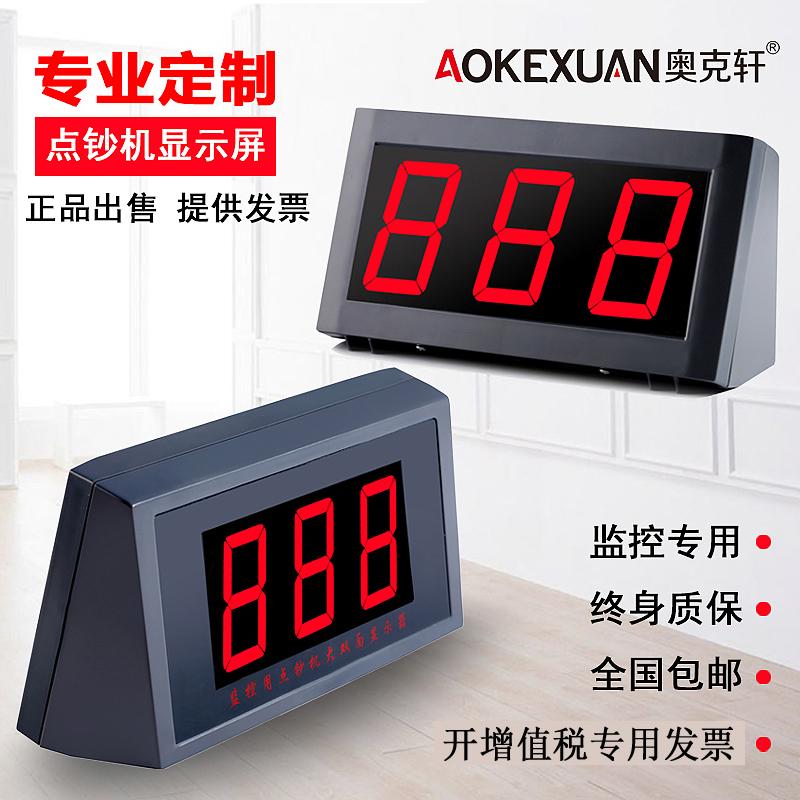 点钞机配件通用外接显示屏大外显示验钞机行监控外显示器