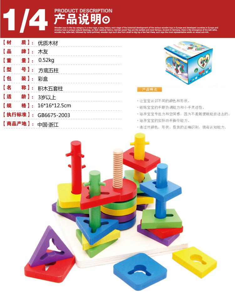 木制玩具五柱套装积木 颜色形状认知配对 五柱体几何套住木质玩具