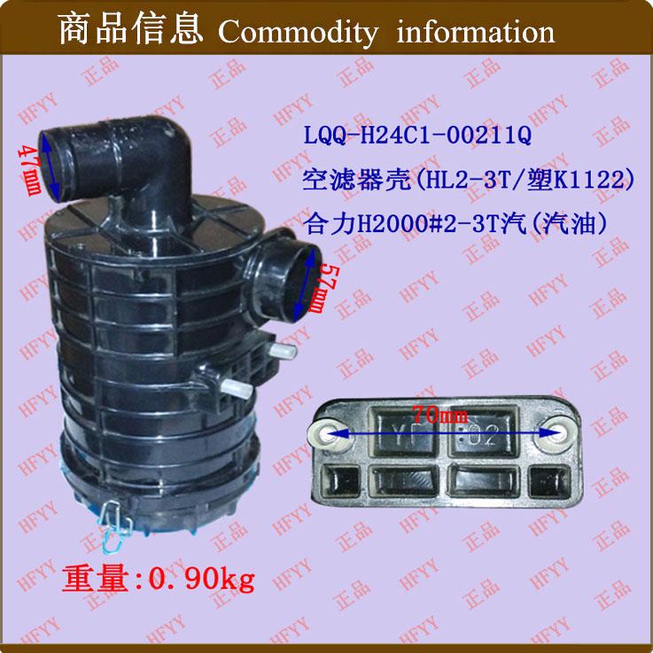 叉车配件 叉车空滤器总成 汽油机空滤器壳K1122合力H2000#2-3T