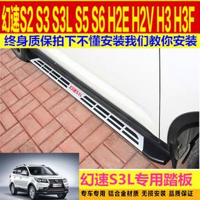 幻速S3L脚踏板S5踏板S3l侧踏板幻速S3 H2EH3F汽车专用s6脚踏板