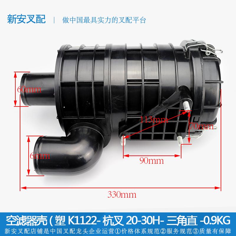 空滤器壳(HC2-3T/塑K1122-杭叉20-30H-三角直*叉车配空气滤芯总成