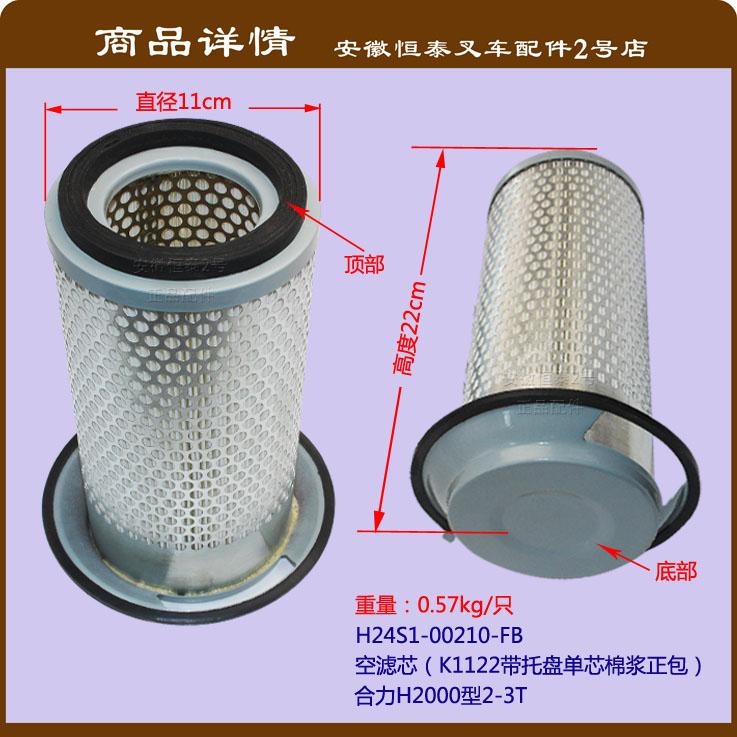 叉车配件 空气滤清器 空滤芯 空气滤芯 K1122合力 H2#2-3T 带托盘