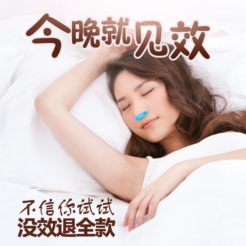 打呼噜防止打呼噪音呼吸机防打鼾呼噜缓解家用噪音便睡觉咕噜迷你