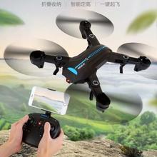 黑色折叠无人机遥控飞机 电动玩具 drone RC 实时航拍飞行器空拍