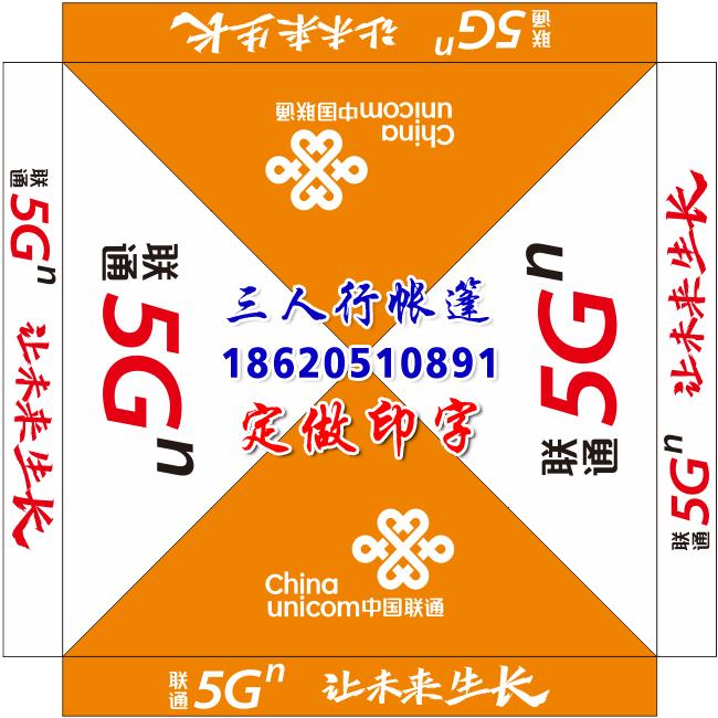 中国联通4g广告帐篷 联通宣传帐篷遮阳棚3*3米活动四脚折叠伞账蓬