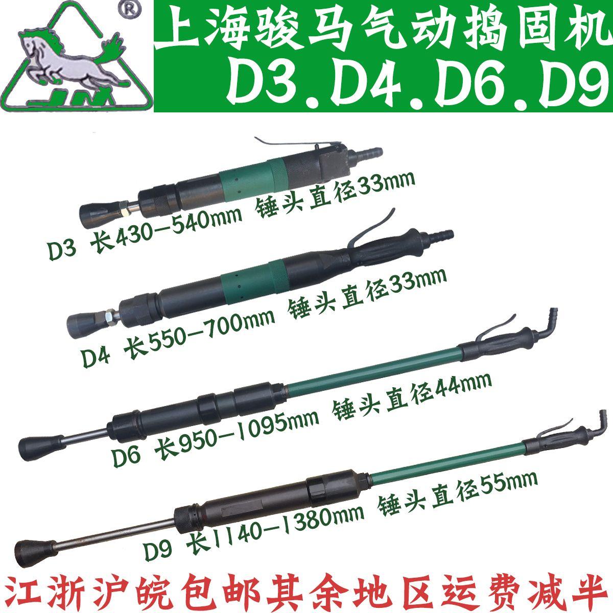 上海骏马气动捣固机D3 D4 D6 D9 气锤 风动捣固机 捣鼓锤 翻沙锤