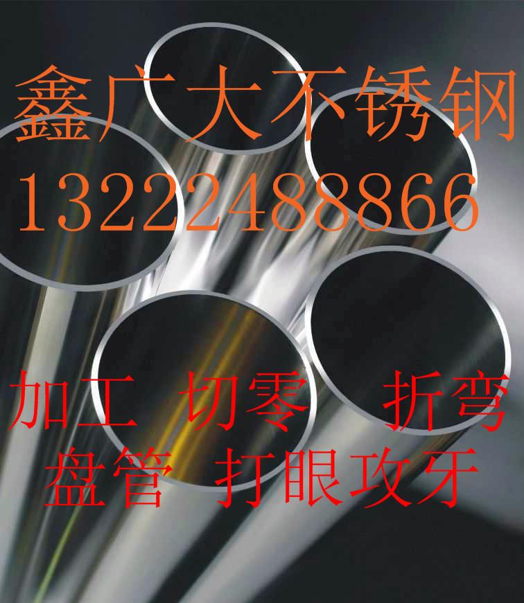 鑫光亮 304 广大 装饰管 镜面管 316不锈钢管管卫生管方管材切零