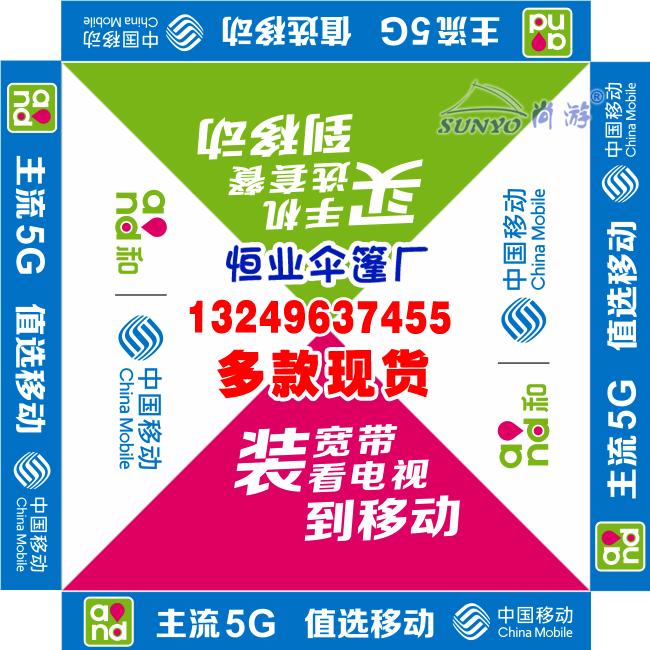 中国移动4G广告折叠帐篷布移动宣传户外活动促销遮阳棚四角脚伞蓬