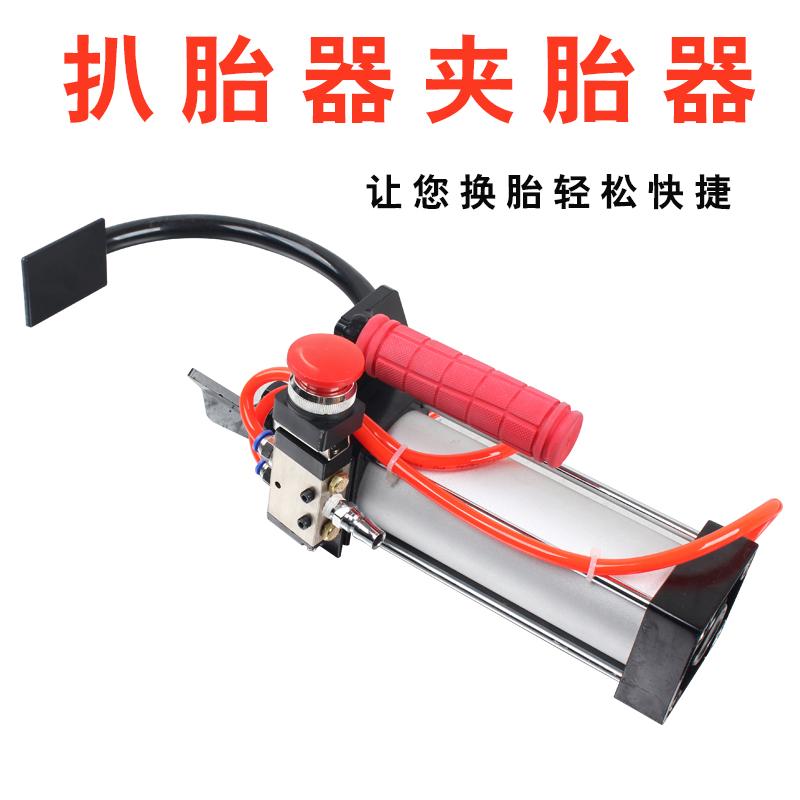 气动扒胎器 真空轮胎快速拆卸工具 摩托车电动车气动夹胎器机夹钳