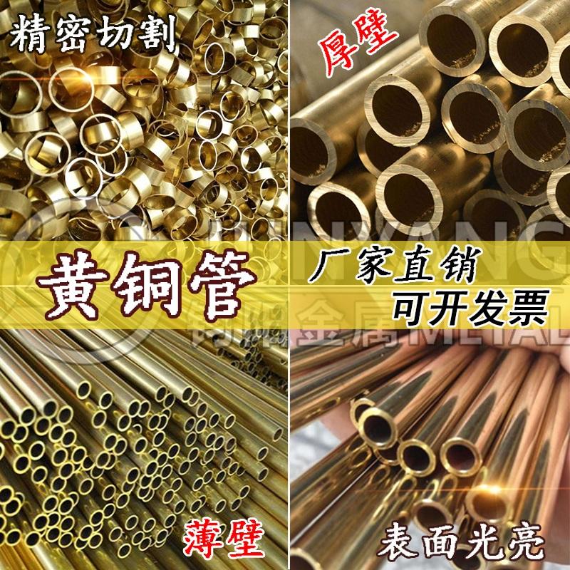 新款空心铜管 h65薄壁毛细黄铜管 黄铜棒 精密切割 T2紫铜管 纯铜
