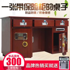 全钢保险桌带保险柜办公桌一体投币收银财务桌子家用电脑桌老板桌
