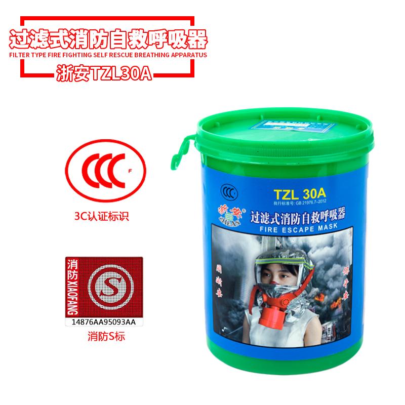 浙安3C认证消防面具火灾逃生面具消防面罩防烟防毒面具自救呼吸器