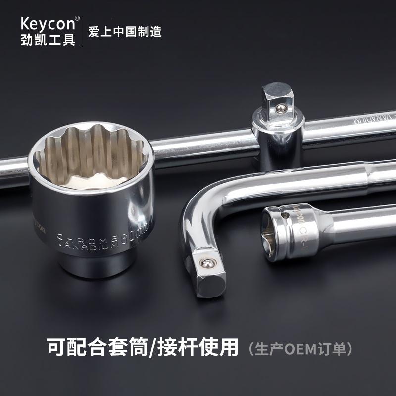 keycon重型滑杆套筒头加力杆滑行杆大型机械维修扳手工具3/419mm