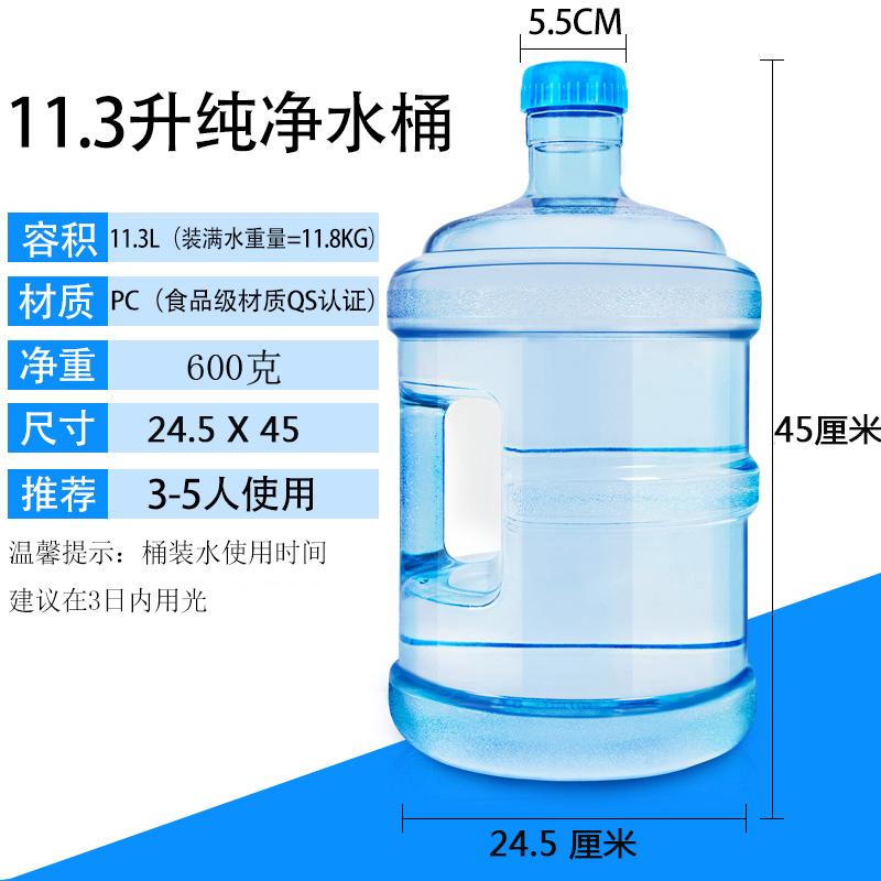 美峰PC饮水机桶纯净水桶塑料桶装水桶茶台饮水桶家用储水11.3升