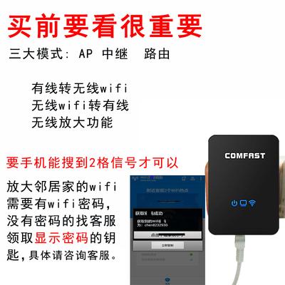 有线转增强中继器路由器网线wifi信号放大器无线变增强转有线迷你是什么档次