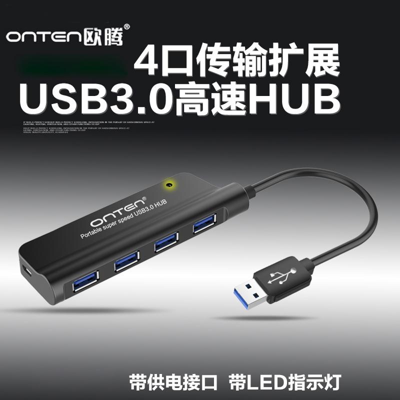 USB分线器3.0外接电脑U盘插口扩展usb多功能接口多头多孔多用U口联想华硕戴尔惠普笔记本外接鼠标键盘集线器