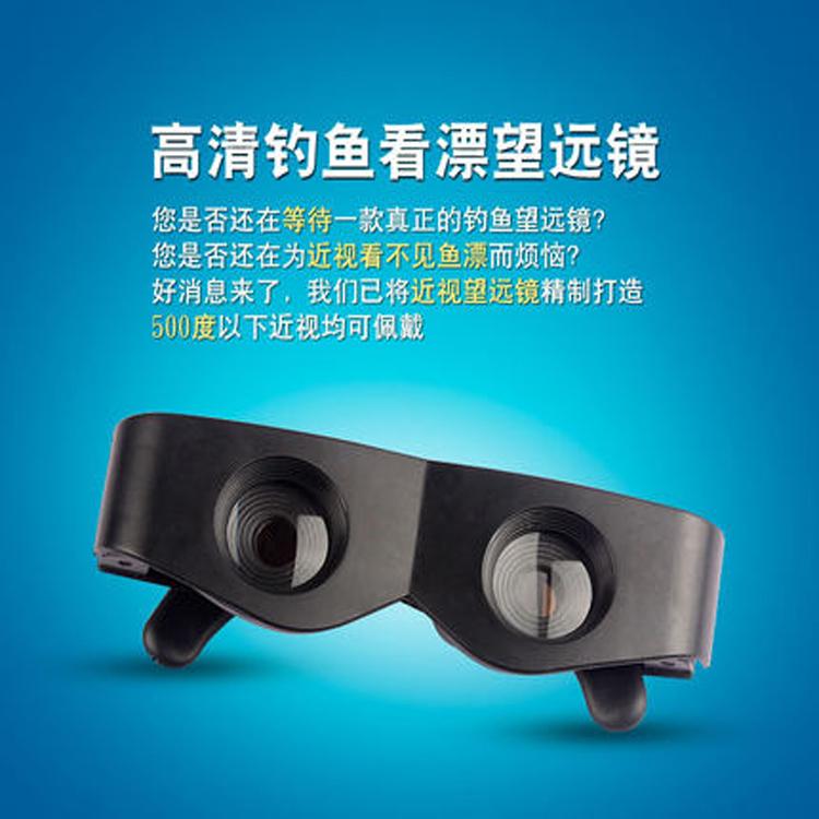眼镜新款望远镜高清看漂垂钓拉近钓鱼放大双层专用偏光头戴式双层
