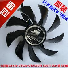 包邮GT440 450 460 GT630 GTX550TI 650Ti 560 显卡风扇