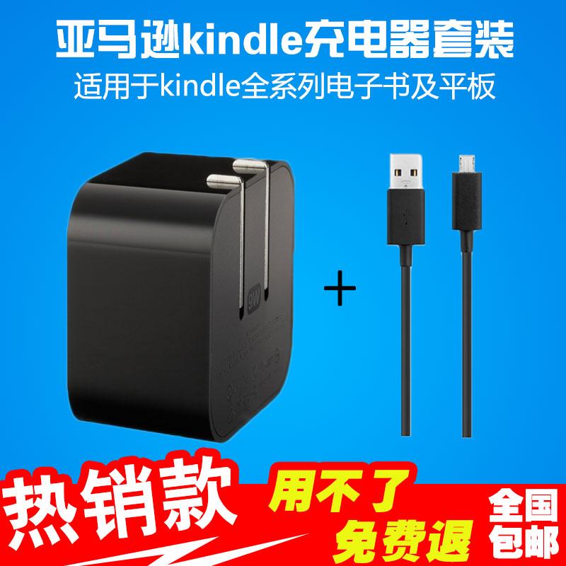 kindle充电器头入门版558 kpw 958 1499通用快速电源适配器数据线
