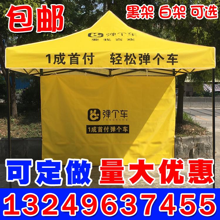 弹个车广告帐篷折伞叠账蓬方伞四脚角帐篷户外活动展销雨棚遮阳伞