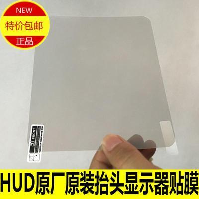 HUD原厂贴膜 HUD抬头显示器反射膜反光膜高清膜通用绝无重影