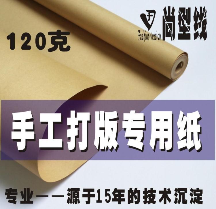 克专用精制牛皮纸专业打版制版学习工作用纸120手工服装打版