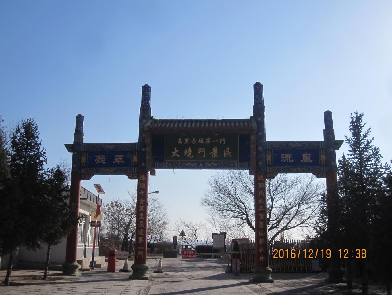 西太平山公园