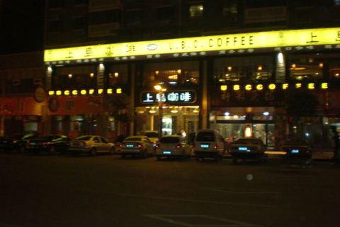 上島咖啡(景德鎮店)