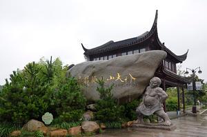 八大山人纪念馆