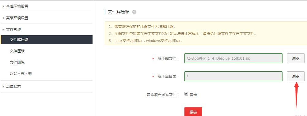 网站程序安装图文步骤 建站教程 第5张