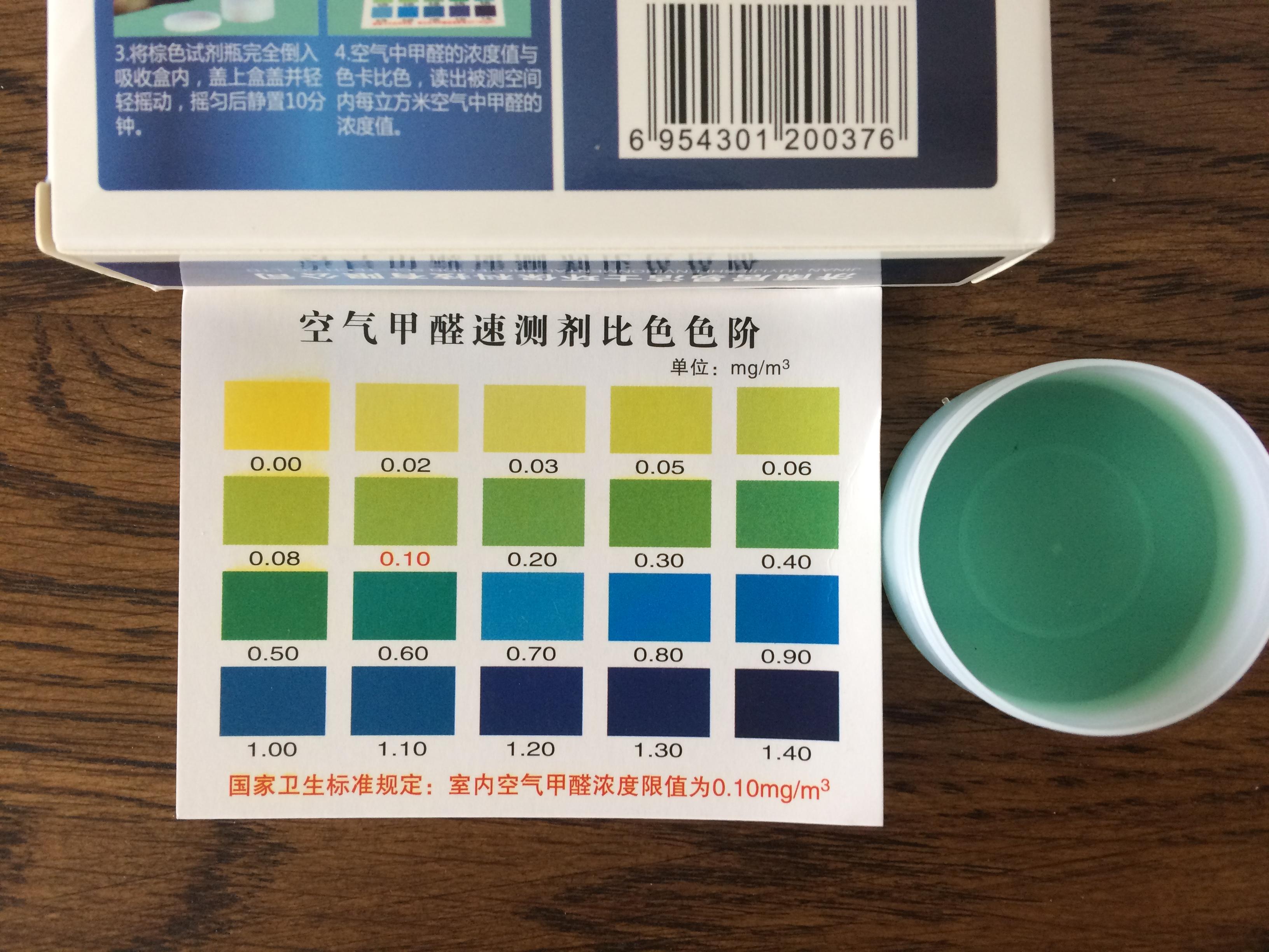 Air Funk光触媒除甲醛盒详细测评