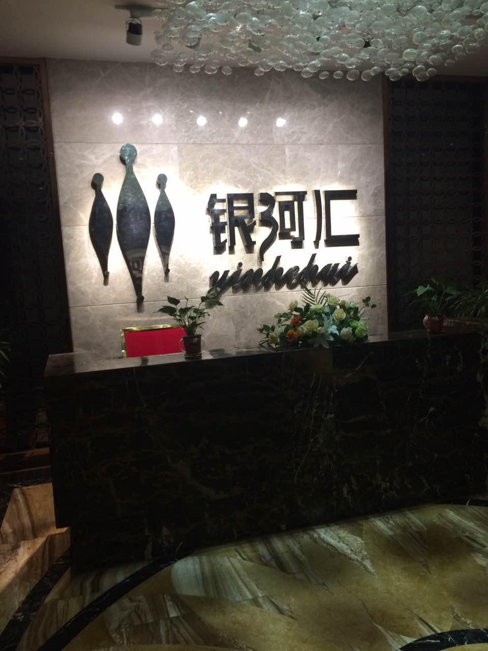 银河汇(福清店)