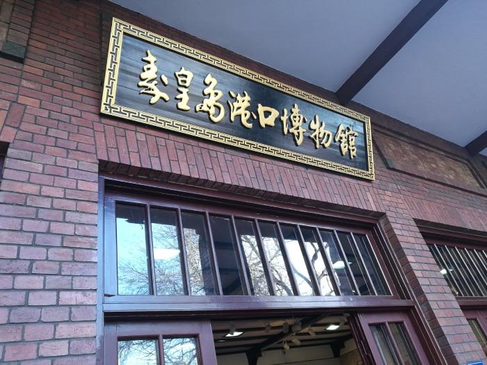 港口博物馆