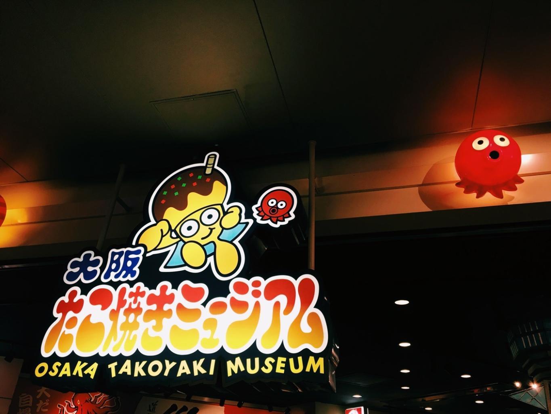 大阪章鱼烧博物馆