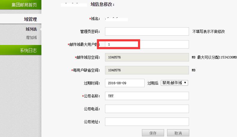 阿里企业邮箱最大增加用户数量的操作步骤