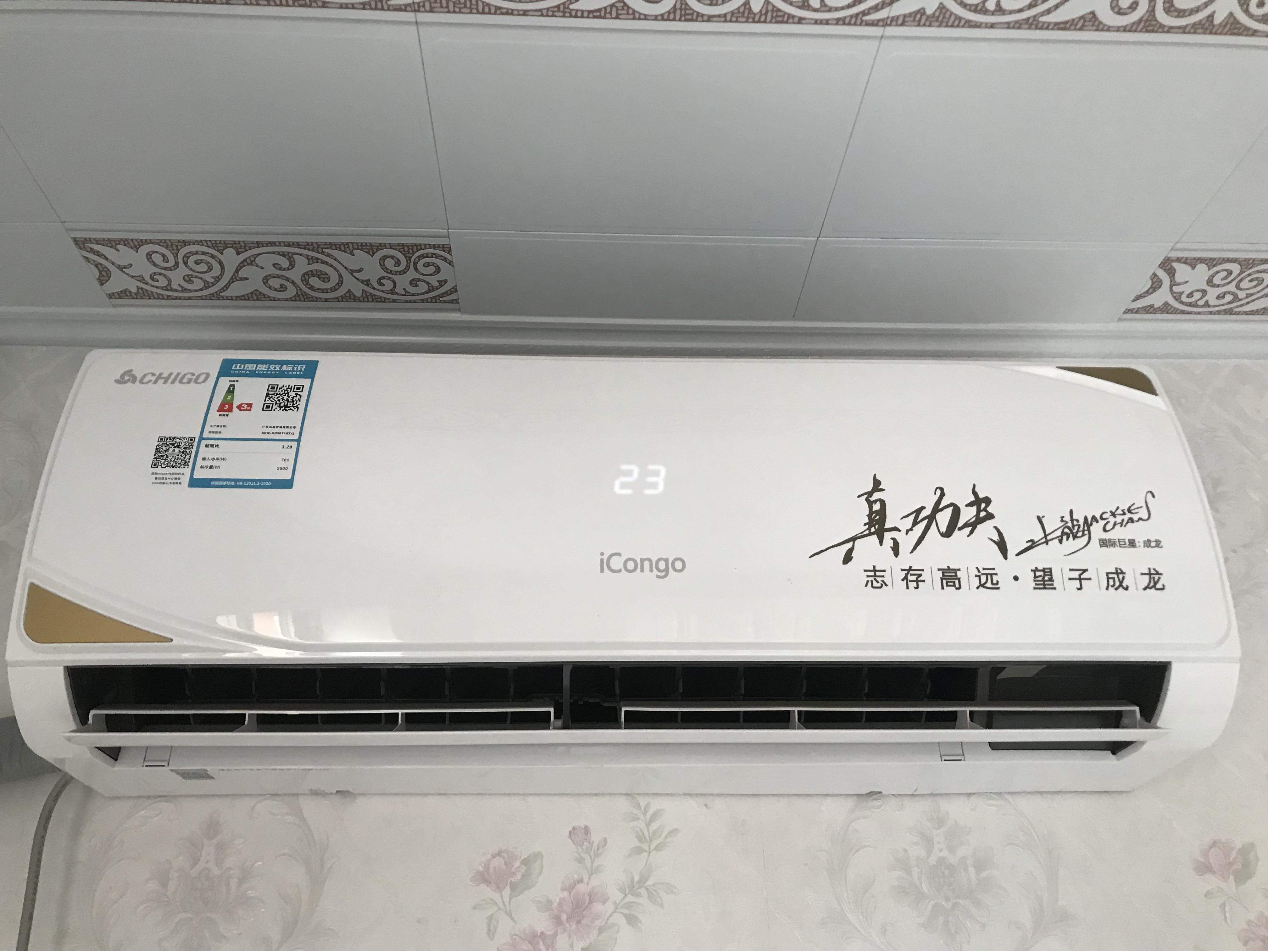 志高NEW-GD9BT9H3Y2智能空调