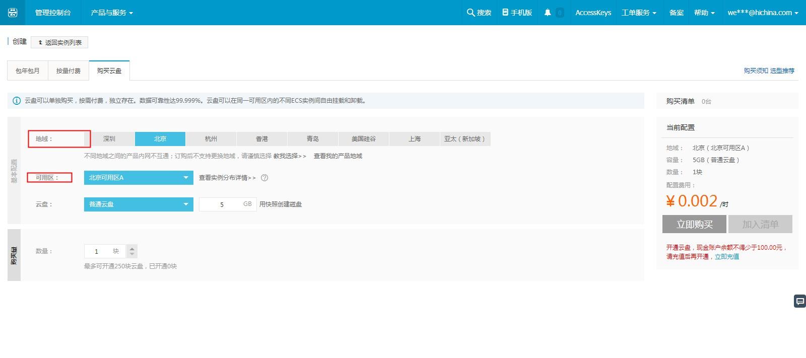 ECS服务器购买数据盘流程