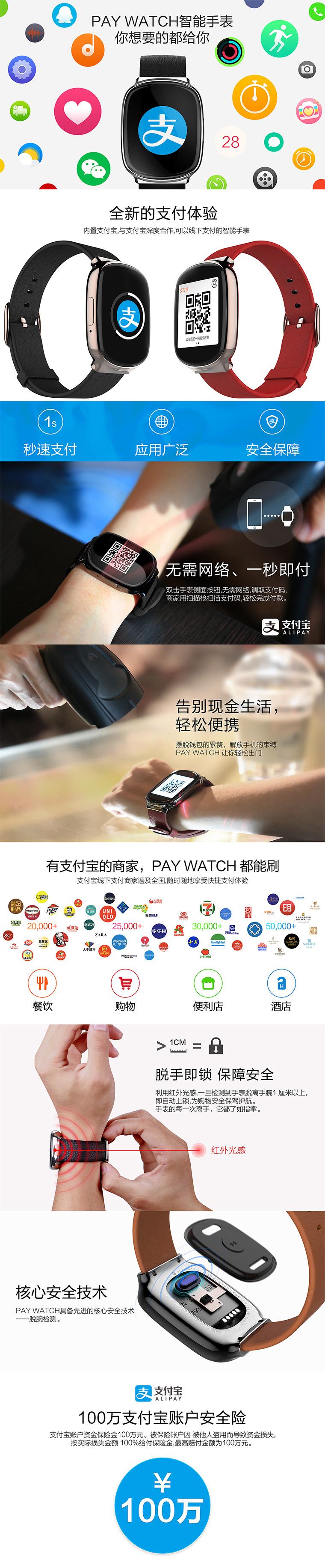PAY WATCH可支付智能手表发起众筹 无需网络1秒付款的照片 - 2