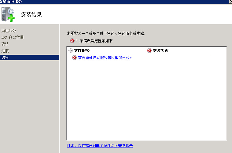 Remote Registry服务被禁导致Windows安装DFS失败如何处理