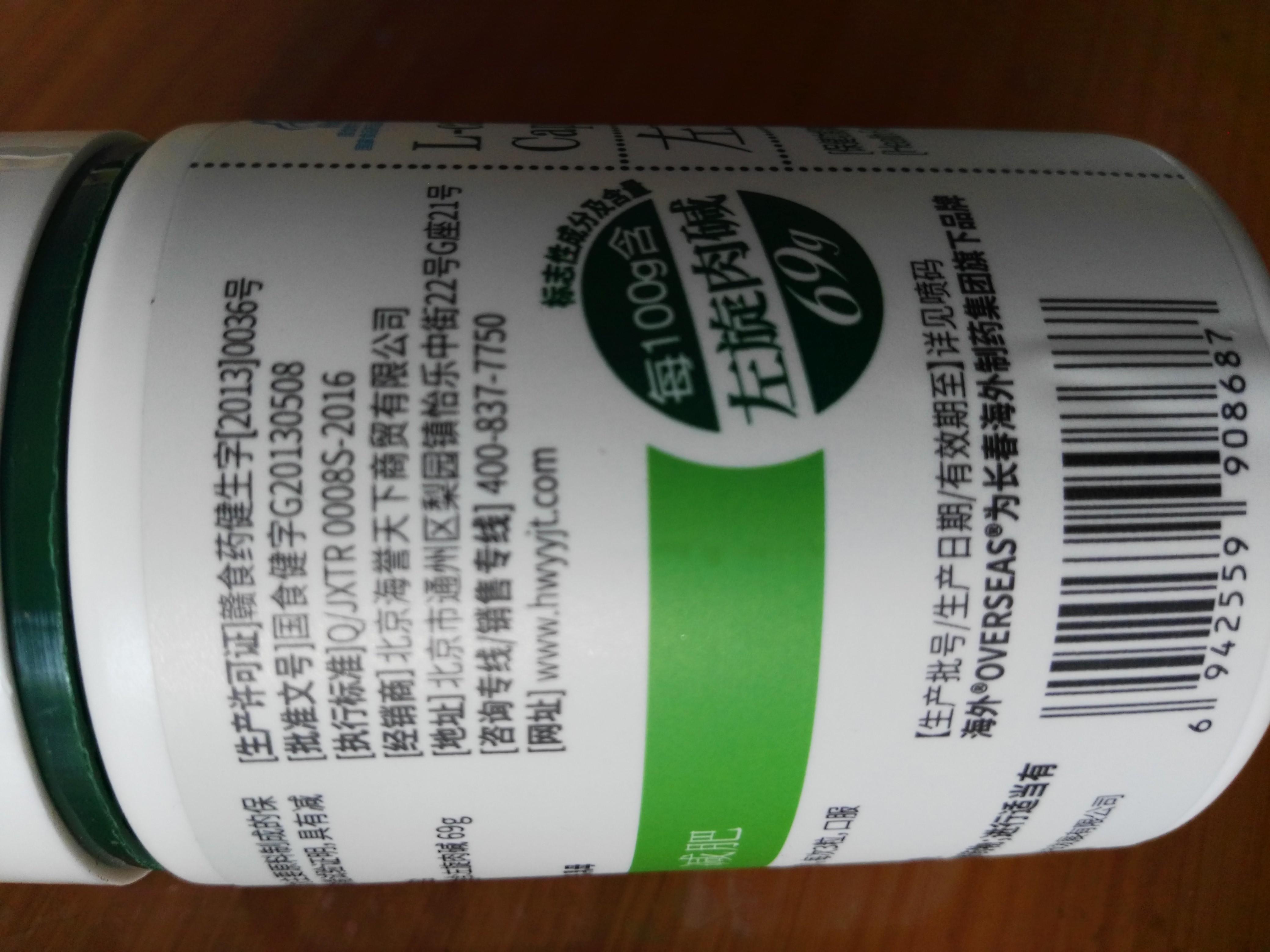 左旋肉碱是很安全的减肥产品,这篇文章带大家了解