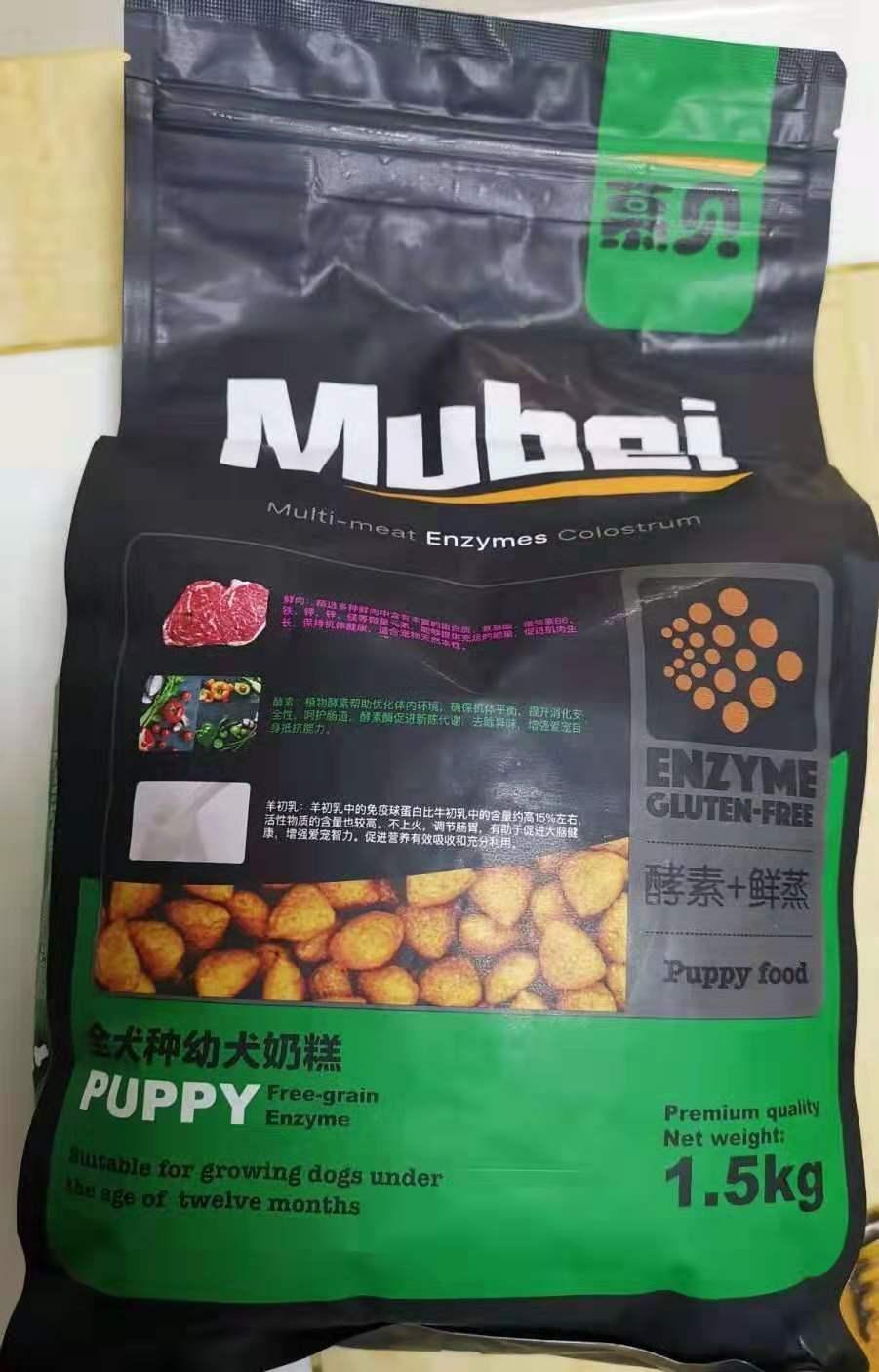 正好赶上家里的狗狗下崽,Mubei慕贝酵素奶糕狗粮到了