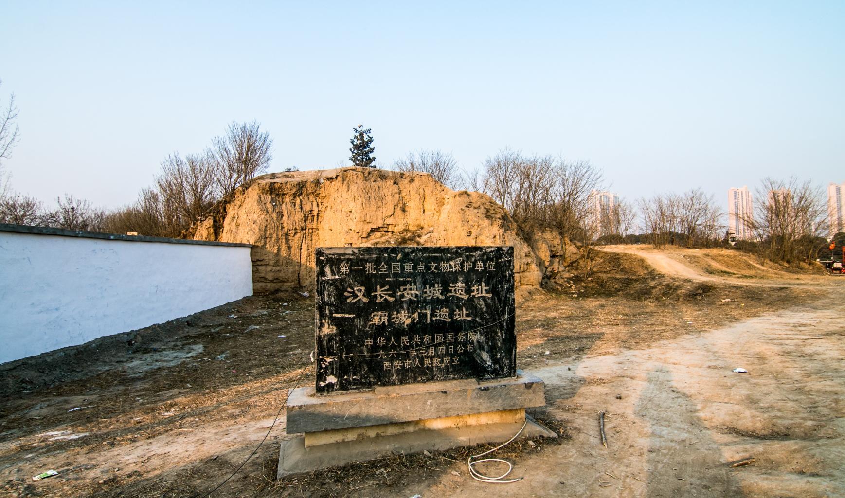 汉长安城遗址