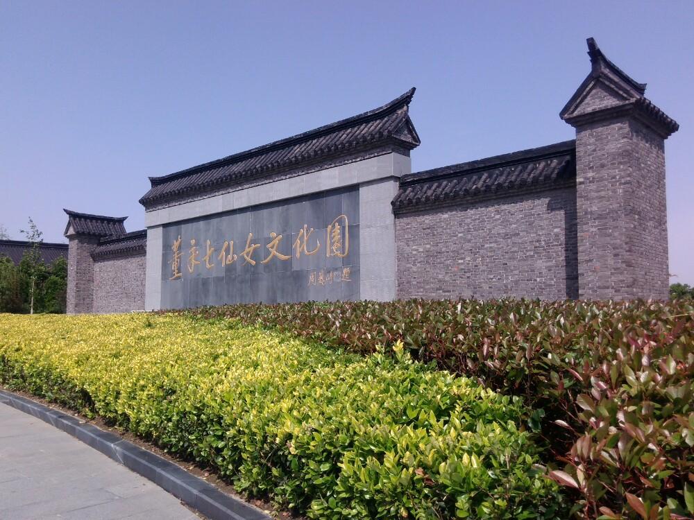 董永七仙女文化园