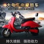 大龟王电动车男电摩72Ⅴ电瓶车酷车电动摩托小龟迅鹰新款女式踏板