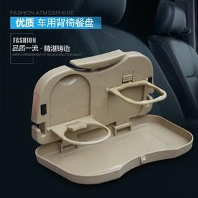 用多功能饮料水杯架车载后排可折叠餐桌汽车用品椅背置物架车