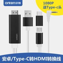 安卓手機type-c接口連接電視車載通用高清線micro usb連接線