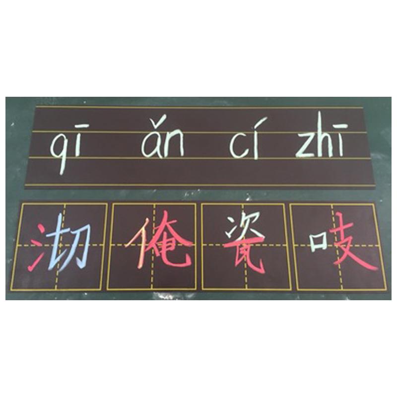 教学磁性田字格黑板贴 四线三格小黑板条拼音格磁力软白板贴教具3元优惠券